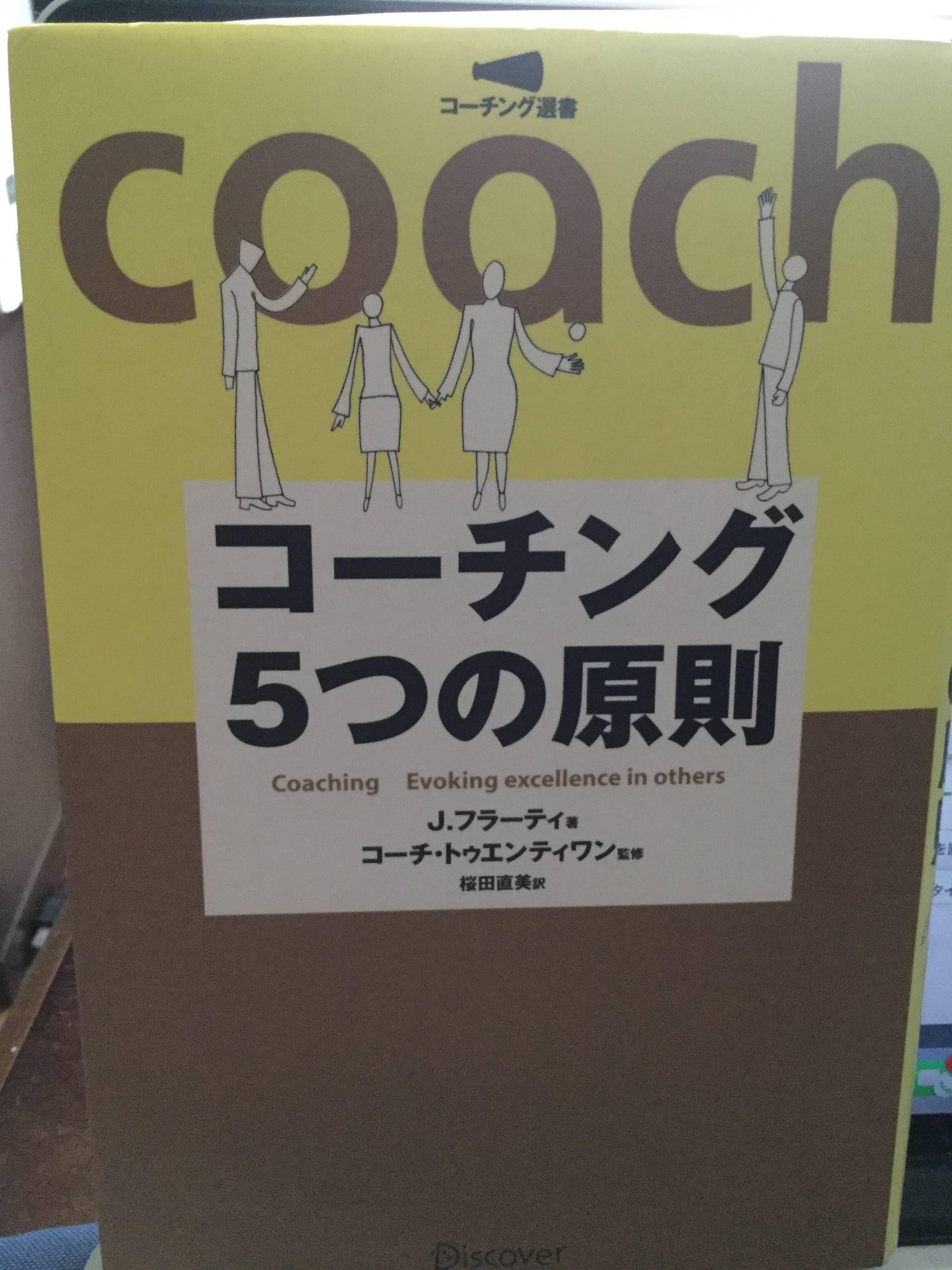 プロコーチがオススメするこれだけは読んでおきたいコーチング本16選