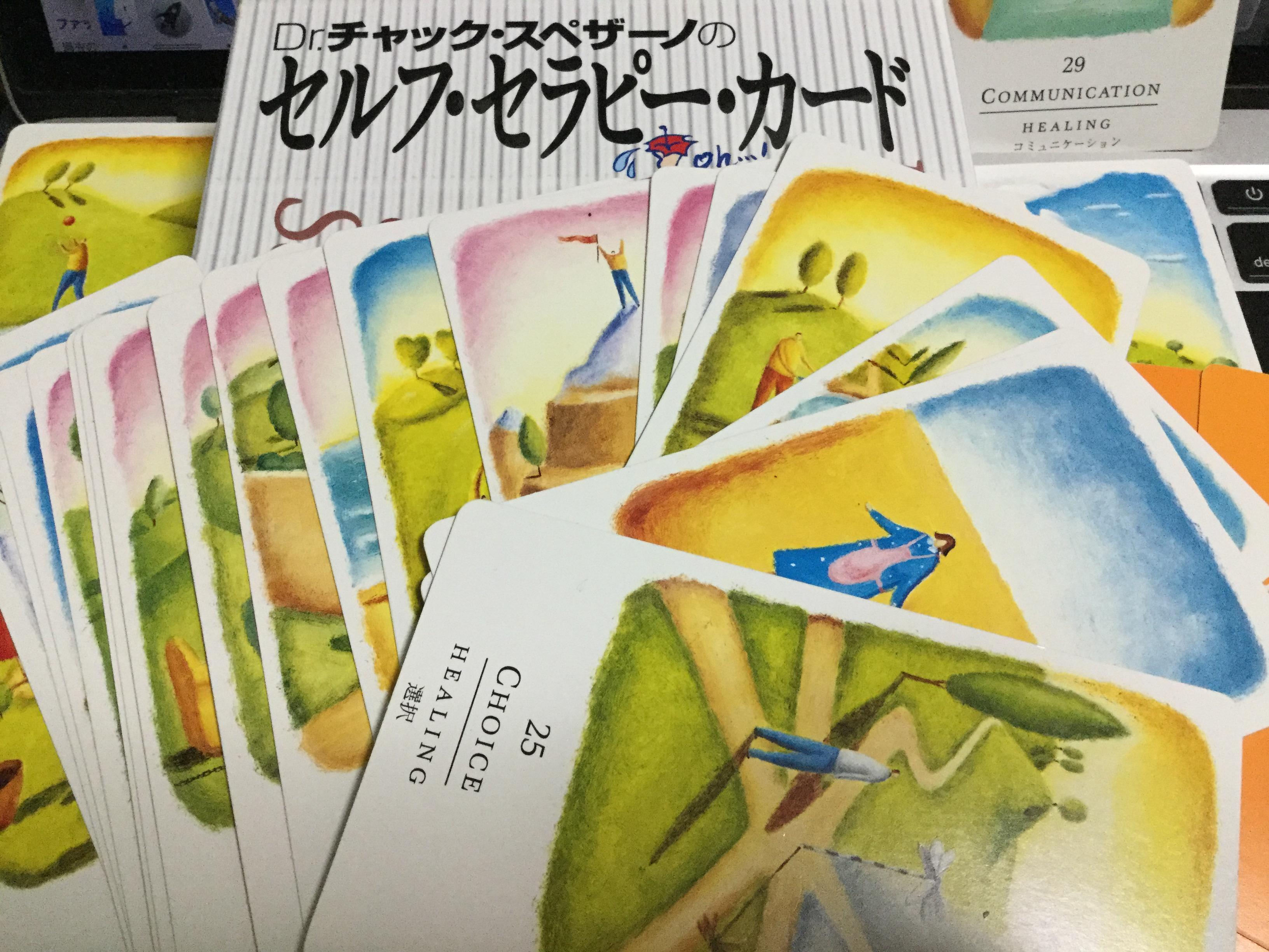 プロコーチ森田がオススメ、悩みを解決する、11月のセルフ・セラピー・カードリーディング