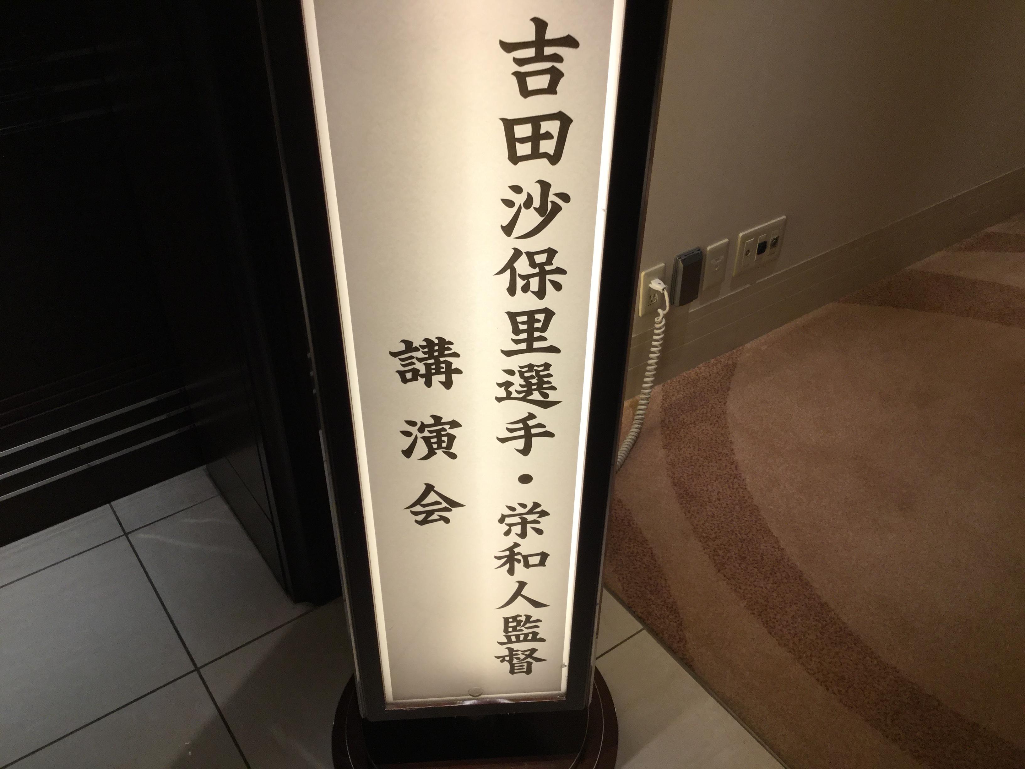 4つのオリンピックメダリスト吉田沙保里さんの講演会に行って来ました!
