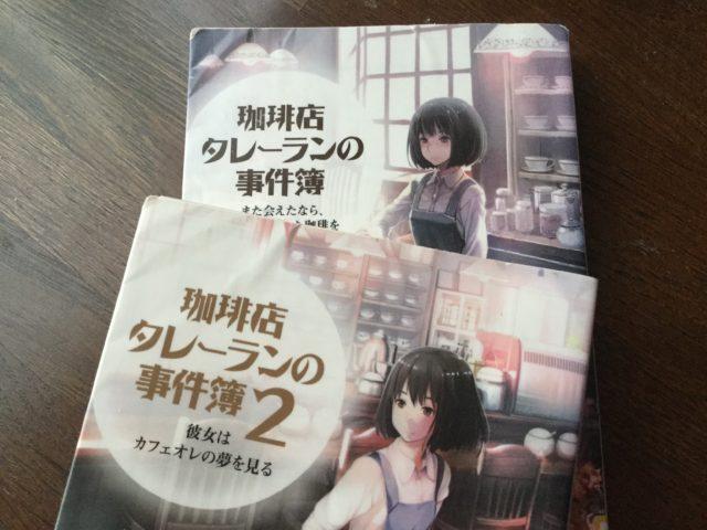 京都のコーヒー好きの方にオススメ小説 珈琲店タレーランの事件簿