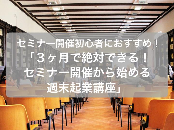 11月17日(金)はセミナー初心者のための「 3ヶ月で絶対できる!セミナー開催から始める週末起業講座」