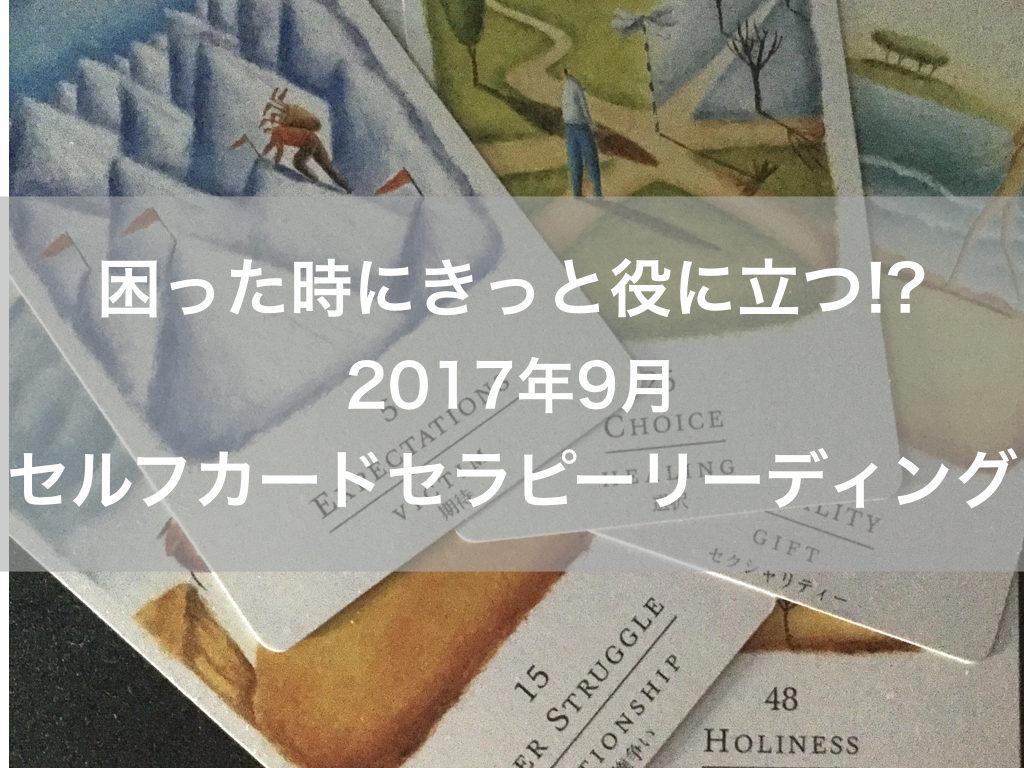 プロコーチ森田がオススメ!困った時の解決に役に立つ「セルフ・セラピー・カード」2017年9月のリーディング