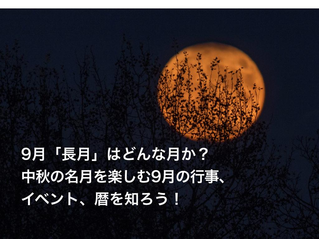 9月「長月」はどんな月か?中秋の名月を楽しむ9月の行事、イベント、暦を知ろう!