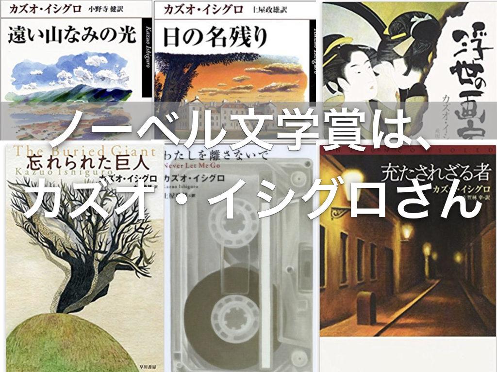 2017年ノーベル文学賞はカズオ・イシグロさんに決定!