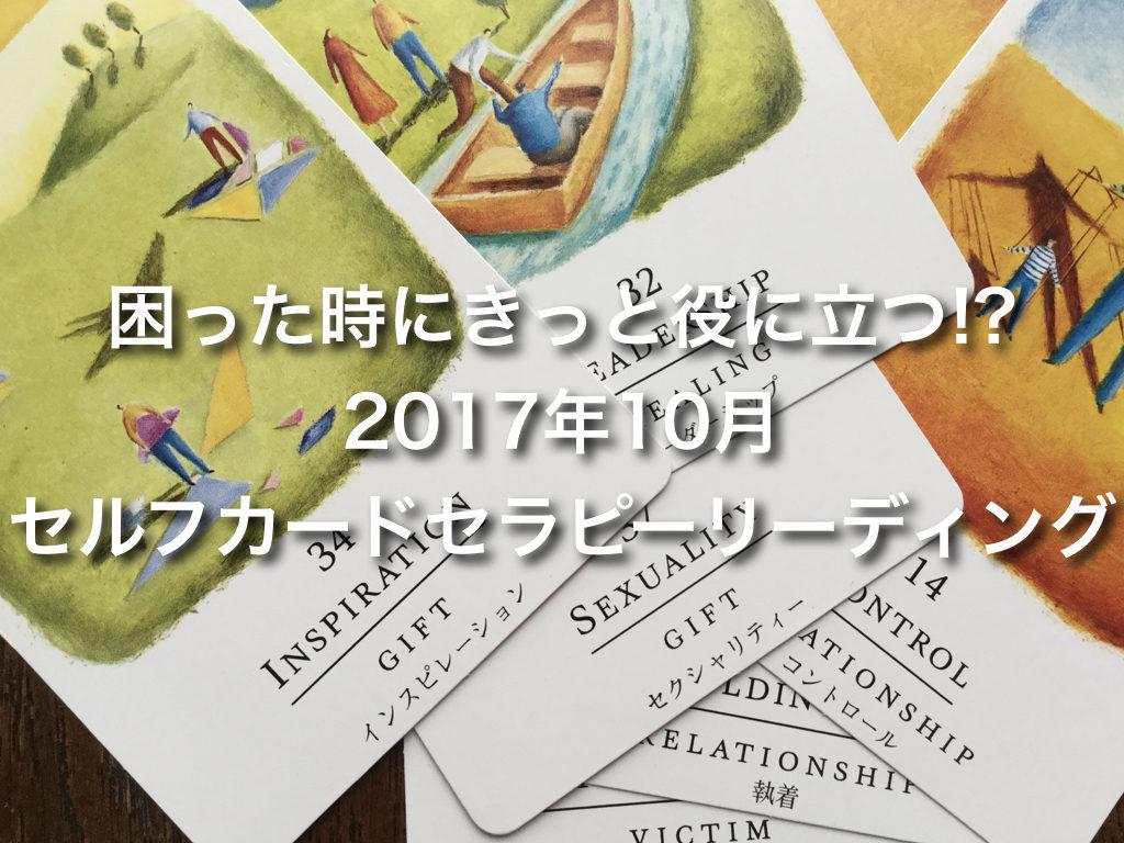 プロコーチ森田がオススメ!困った時の解決に役に立つ「セルフ・セラピーカード」2017年10月のリーディング