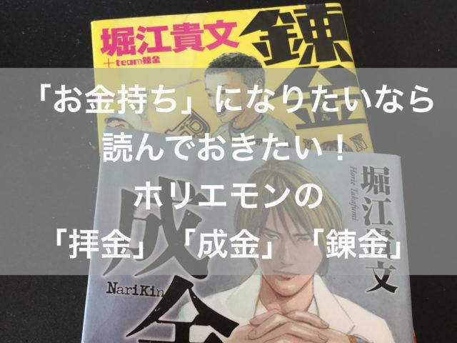 お金持ちになりたいなら読んでおきたい!ホリエモンこと堀江貴文さんの「お金」にまつわる小説3部作「拝金」「成金」「錬金」