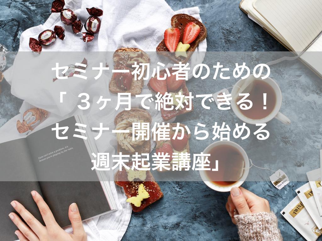 セミナー初心者のための「 3ヶ月で絶対できる!セミナー開催から始める週末起業講座」は2月26日(月)開催!