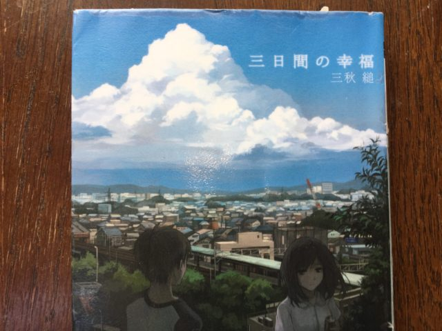 気軽に楽しめるオススメ小説「三日間の幸福」読書歴35年のわたしが厳選!