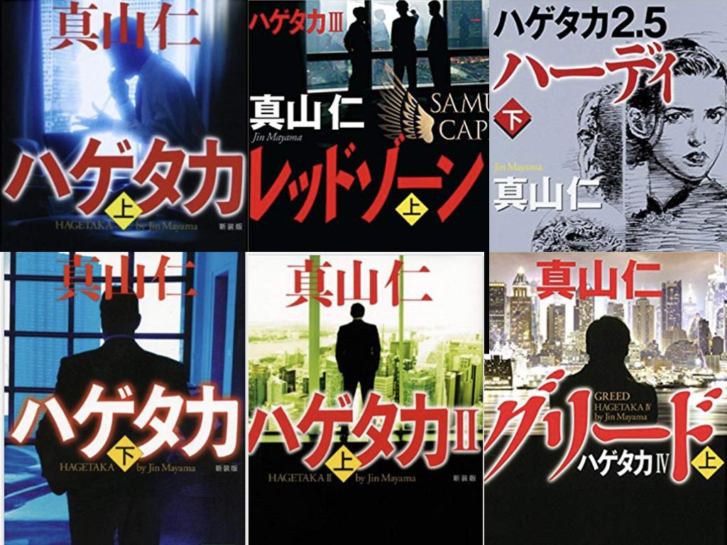 オススメ小説!木曜ドラマ『ハゲタカ』主演:綾野剛の原作を読んでみた。