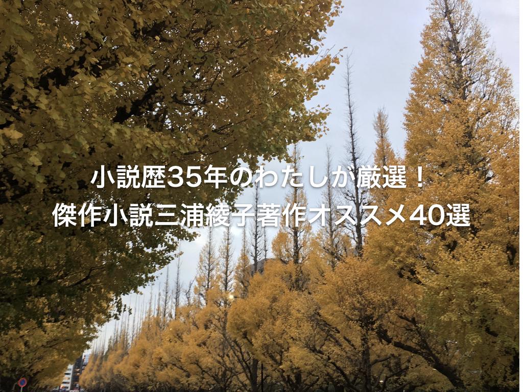 小説歴35年のわたしが厳選!傑作小説三浦綾子著作オススメ40選